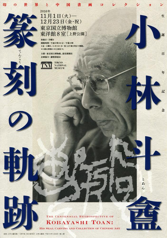 小林斗盦 篆刻の軌跡 | 今見られる全国のおすすめ展覧会100