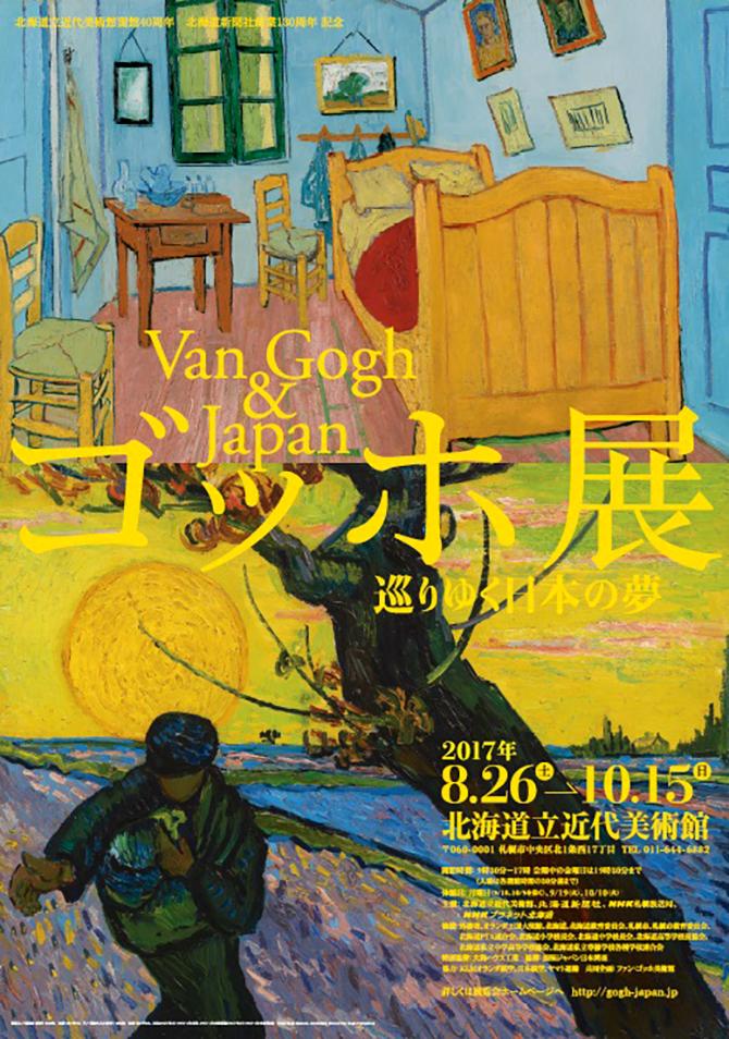 ゴッホ展   巡りゆく日本の夢MENU間もなく終了する展覧会