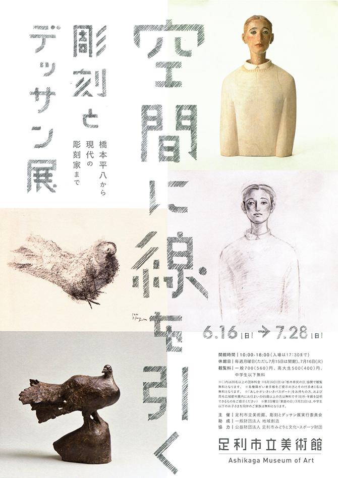 空間に線を引く—彫刻とデッサン展   今見られる全国のおすすめ展覧会100