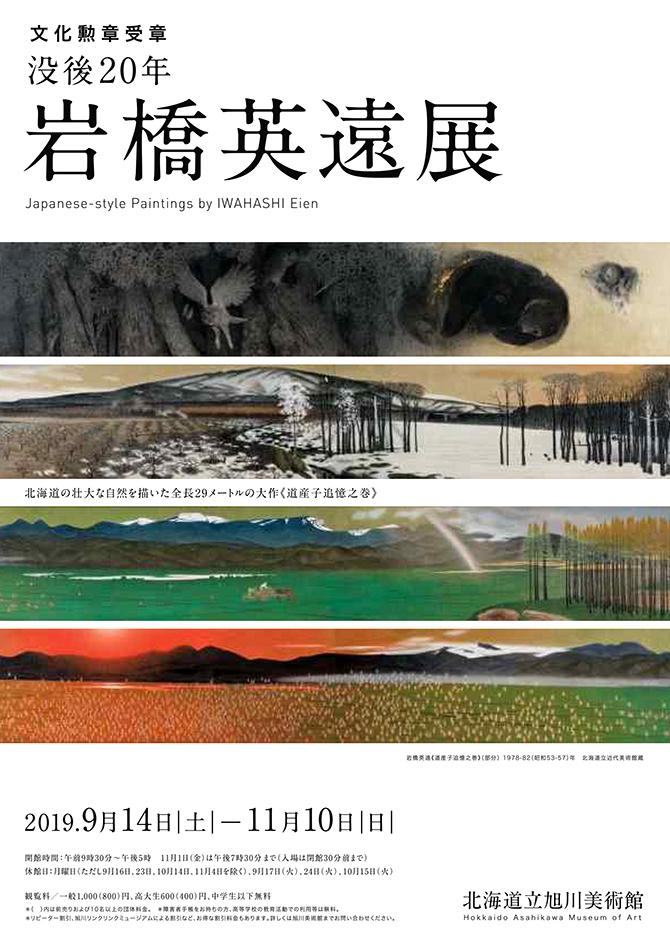 没後20年 岩橋英遠展 | 今見られる全国のおすすめ展覧会100