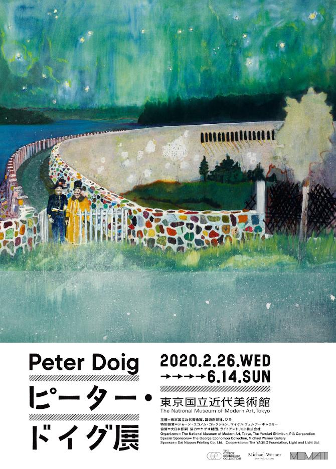 ピーター・ドイグ展 | 今見られる全国のおすすめ展覧会100